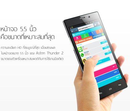 Thunder-2_07